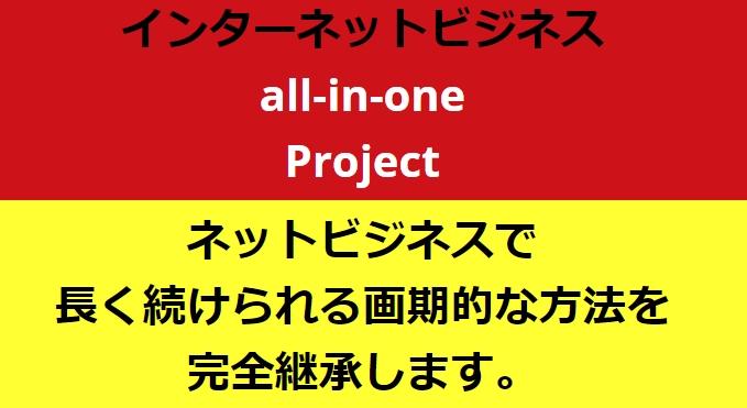 オールインワンプロジェクト【ネットビジネス】 by 株式会社オールベッドの評価の是非について