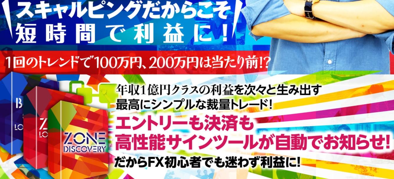 ゾーンスキャルFX by 一般社団法人 日本投資家育成機構で即戦力へ!