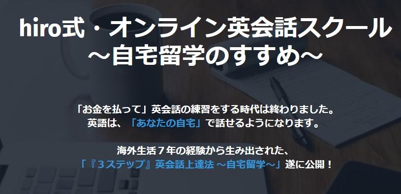 hiro式・オンライン英会話スクール~自宅留学のすすめ~ by 大石 晋裕の内容確認レビュー