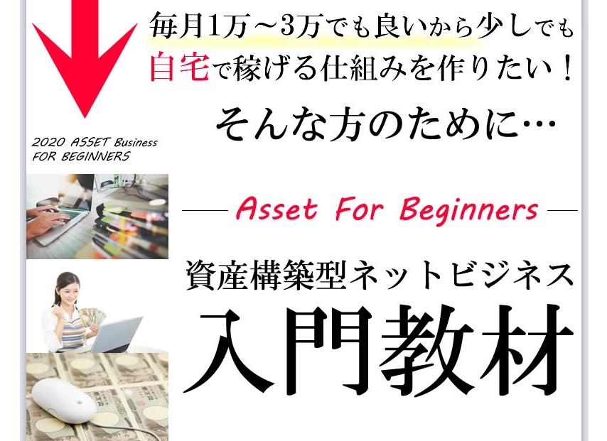 資産構築型ネットビジネス入門教材 by 株式会社弘兼は詐欺かどうか
