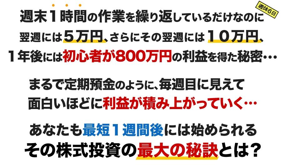 ワンWEEK副業投資プログラム(特典あり) by 合同会社プロフモで即戦力へ!