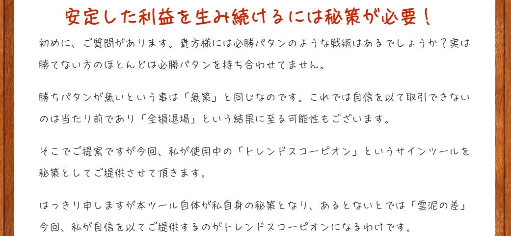 トレンドスコーピオンFXサインツール by 情報問屋 高橋一二三の評論【実質キャッシュバック】