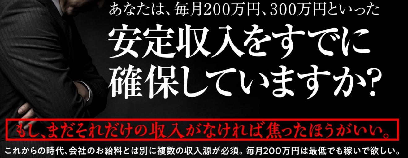 秒速スキャルFX by 一般社団法人 日本投資家育成機構は本当に効果があるのか?それとも…
