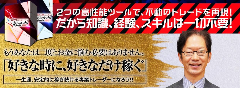 不動式・FX専業トレーダー・プロフェッショナルスクール by クロスリテイリング株式会社を実質キャッシュバック特典で入手!