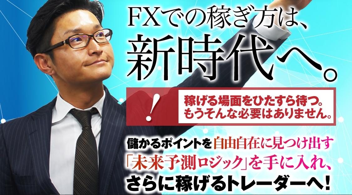 トレンド・ディスカバリーFX by クロスリテイリング株式会社の内容暴露