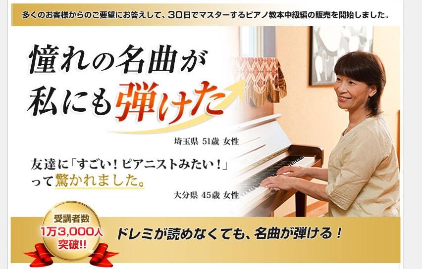 【ピアノ4~6弾】30日でマスターするピアノ教本&DVD/ピアノ講座第4.5.6弾 by 株式会社 Good Appealは本当に効果があるのか?それとも…