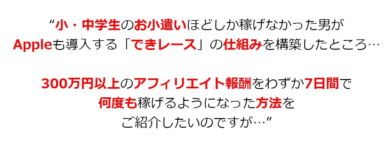 メルマガモンスターズ by 守破離ネット 高橋賢治は評判通り?