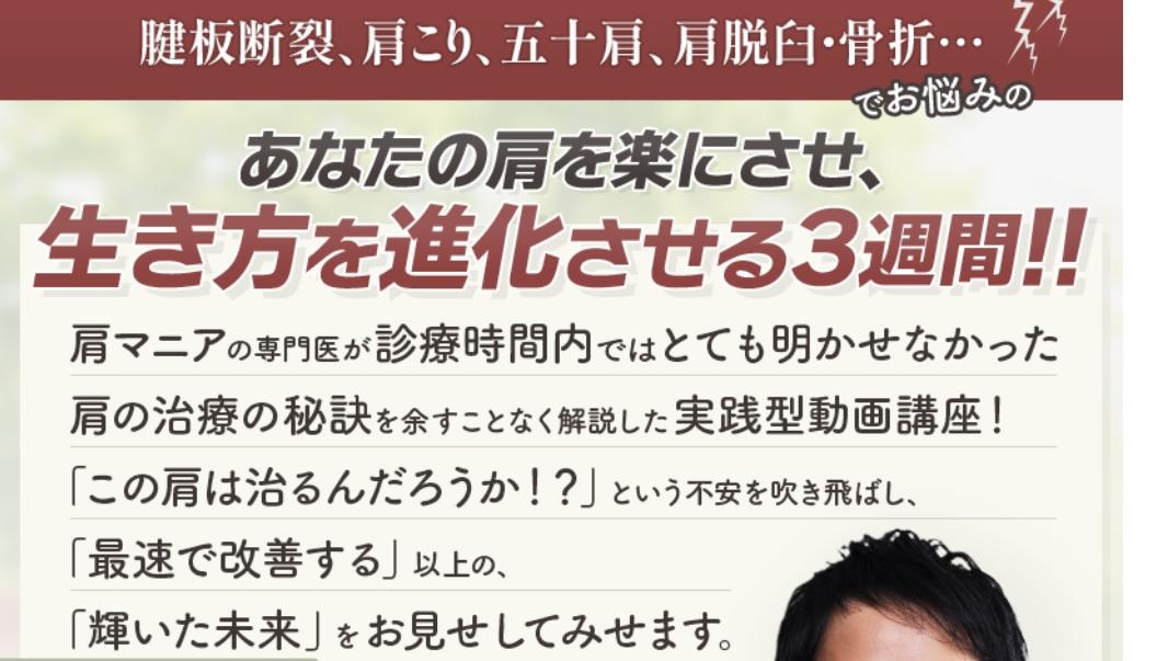 KATA【オンライン肩治療講座】限定価格 by 歌島 大輔は本当に効果があるのか?それとも…