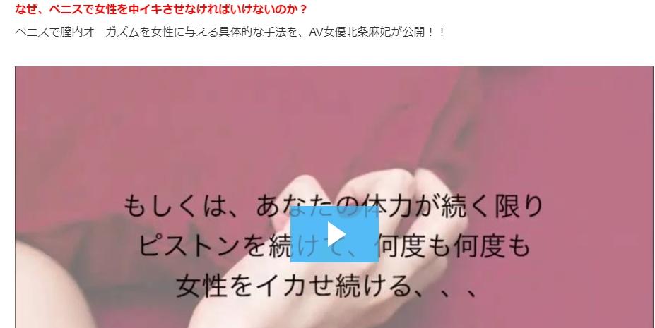 「絶頂ピストンメソッド」AV女優:北条麻妃 by (株)刺激LIFE 長寺忠浩は効果ありません?