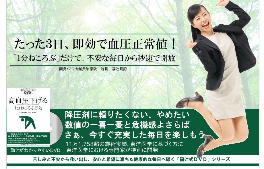 1分ねころぶ即効高血圧下げる「福辻式DVD」 by 株式会社吉祥寺ネット一番の内容確認レビュー