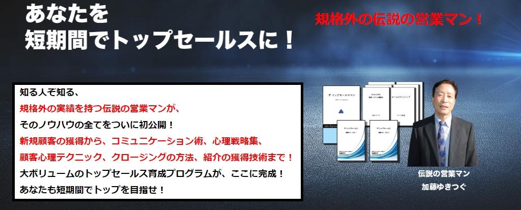 ザ・トップセールス by 株式会社ユアライトのレビュー【特典つき】