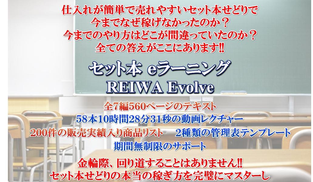 セット本 eラーニング REIWA Evolve by 渡辺 竜也で勝利!【値引き購入特典】
