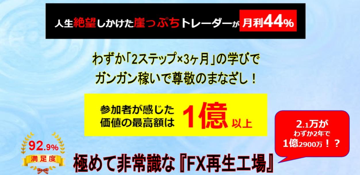 FX常勝トレーダー養成ギブス by 石田 直行を安く申し込むなら【特典】