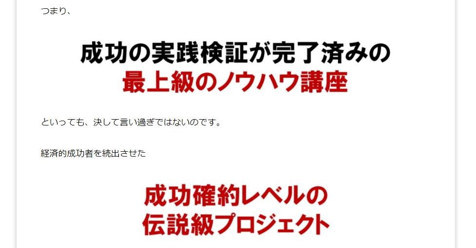 情報販売ビギナーズ by 株式会社インフォプロモーションで即戦力へ!