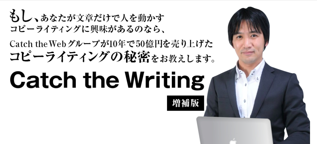 Catch the Writing(キャッチ・ザ・ライティング) by Catch the Web Asia Sdn Bhdで少しずつ良い影響が?