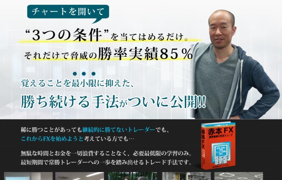 【赤本FX】シンプル×高勝率=FXの赤本 by 株式会社チャートマスターの内容暴露