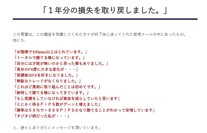 UNLIMITED FOREX by 株式会社REAWILLの評論【実質キャッシュバック】