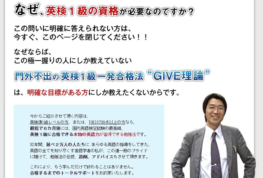 英検1級試験合格マニュアル by 日本英語教育研究所 田中春子は本当に効果が無いか