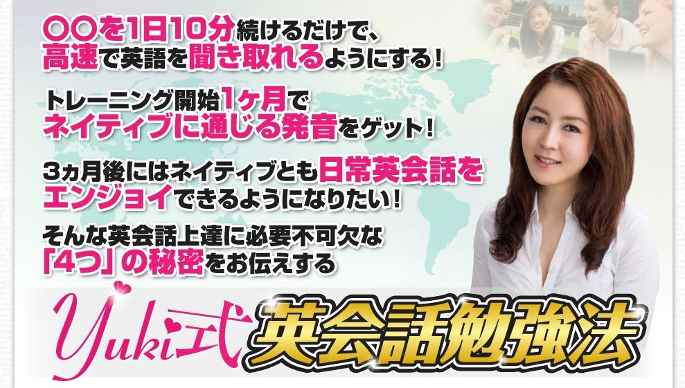 Yuki式英会話勉強法 by Frontline Marketing Japan 株式会社のレビュー【実質キャッシュバック】