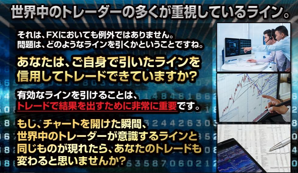 『トレンドラインPro』 高精度トレンドライン自動描画インジケーター by 合同会社KSLの特典◎レビュー