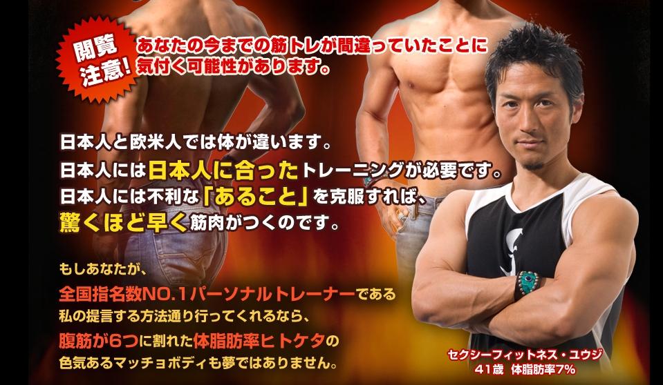 日本人男性専用トレーニング(セクシーフィットネス ユウジ) by 株式会社ROCK-Y【実質値引きの特典つき】