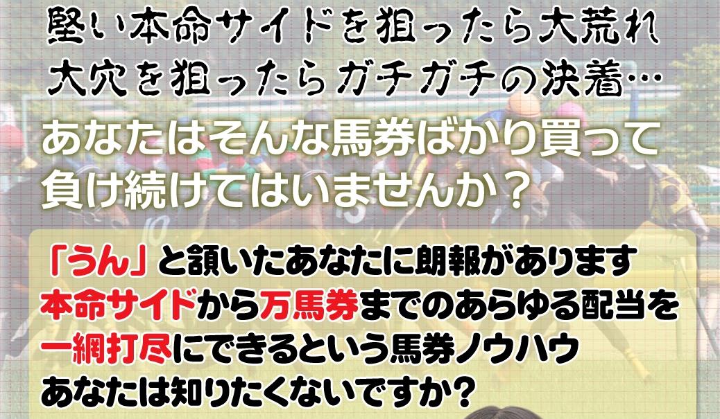 サンキタ!~3連複利益強奪大作戦~ by まうまう企画 松田道貴を最安値で賢くゲット!