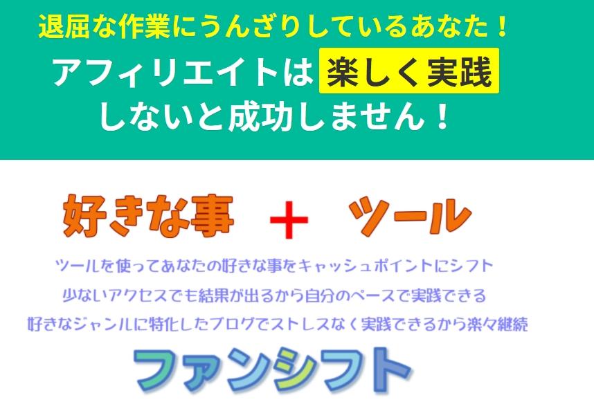 ファンシフトアフィリエイト2020 by 星野 隆英【実質値引きの特典つき】