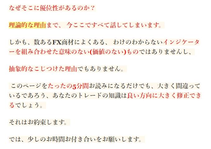 ぷーさん式FX 逆張りトレードマニュアル 火花~ひばな~ by 株式会社ベアードラインの評論【実質キャッシュバック】