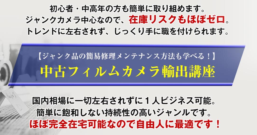 ebay中古フィルムカメラ輸出講座 by 伊藤 竜哉で即戦力へ!