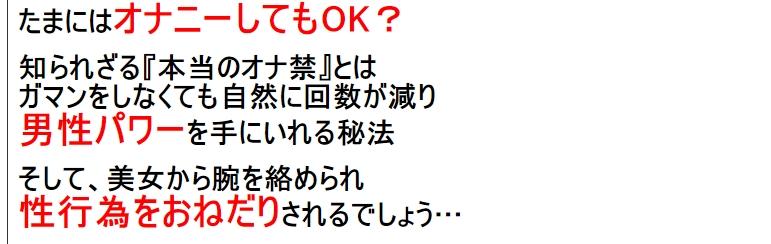 オナニーしてもいいオナ禁法 by 平野 浩司の特典◎レビュー