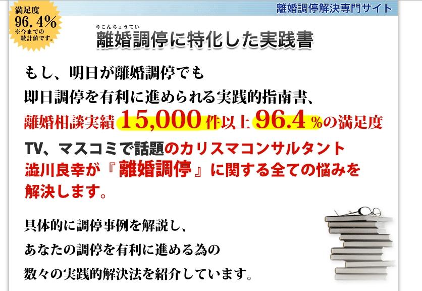 離婚調停成功マニュアル by 株式会社Live出版の内容暴露
