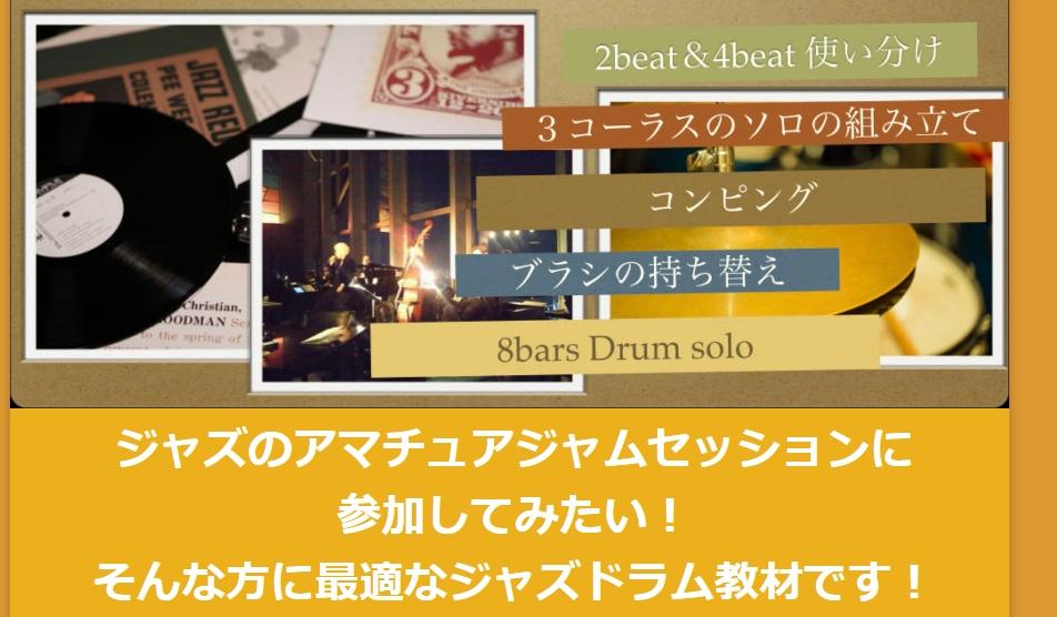 【セッション攻略シリーズ01】But not for me Complete版 by 黒田 和良は評判通り?