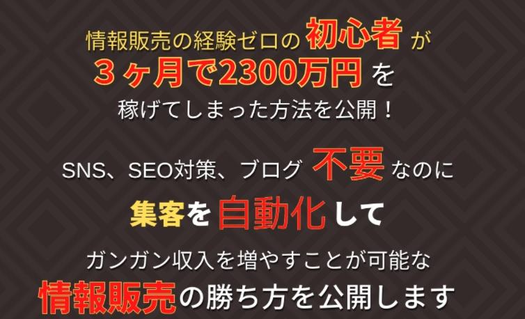 月収100万円をラクに達成するためのテンプレート「New Game+」 by 北村 大樹で勝利!【値引き購入特典】