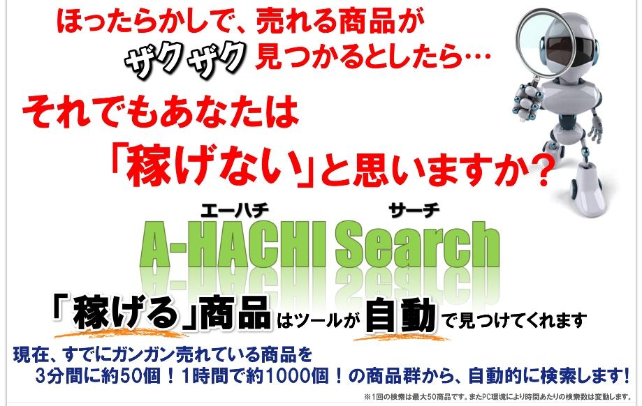 【バカ売れ商品発掘ツール】A-HACHI Search(エーハチ・サーチ) by Web Culture Service 加藤理人の評価の是非について