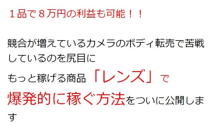 レンズ転売セミナー~お宝レンズを発掘して月30万円稼ぐ方法~ by 喜多 良助を実質キャッシュバック特典で入手!