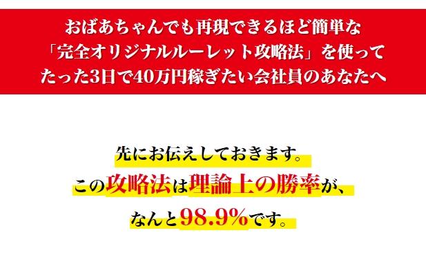 完全オリジナルルーレット攻略法 by 須賀 龍平の購入評論【再現性あり!?】