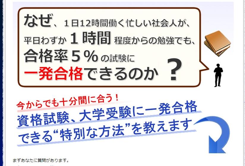 試験合格プロジェクトを成功させる方法 by 東京教育出版株式会社で少しずつ良い影響が?