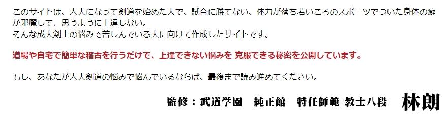大人剣道・上達プログラム 【教士八段 林朗 監修】 by 株式会社トレンドアクアで即戦力へ!