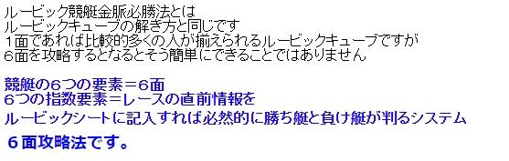 美人予想屋のルービック競艇金脈必勝法 by 吉岡 薫は本当に効果があるのか?それとも…