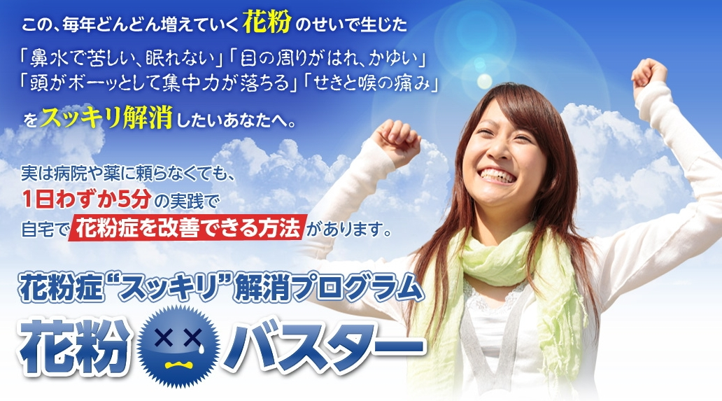 花粉症から解放されたい!「花粉★バスター」 by 株式会社N.S.JAPAN、特典ありの本気レビュー