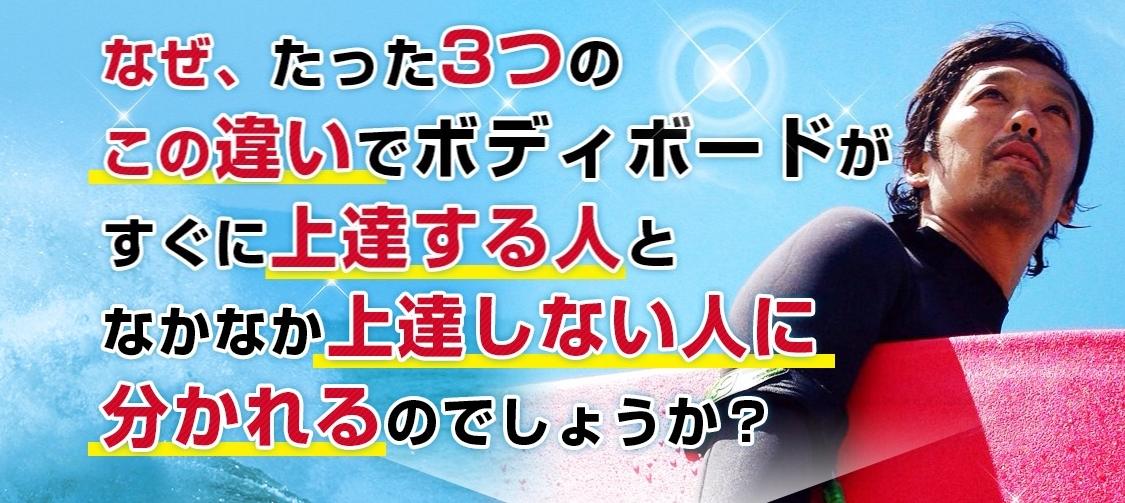 ボディボード上達革命【日本チャンピオン6回、世界大会日本人最高位 近藤義忠 監修】DVD2枚組 by 株式会社トレンドアクアの評価の是非について