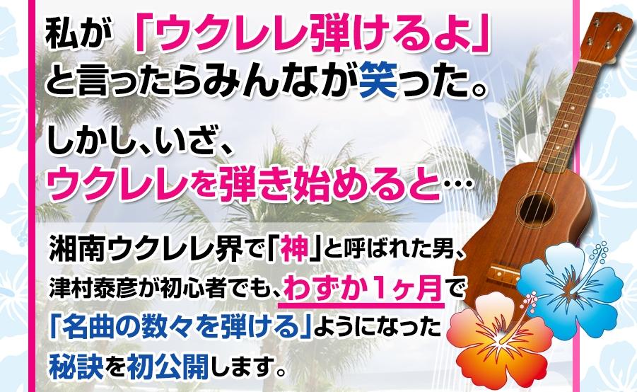 津村泰彦のウクレレ講座 by 株式会社 ダーザインのレビュー【実質キャッシュバック】