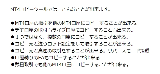 MT4コピーツール by 末吉 絢子で即戦力へ!