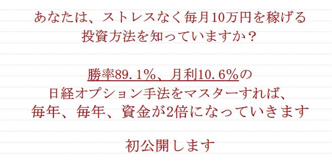 【鉄則!日経オプション秘伝の書】(サポート無し版)リスク管理を徹底しながらも、勝率89%で月利10%、1年で資金を2倍。 by 吉崎 佐次郎は本当に効果が無いか
