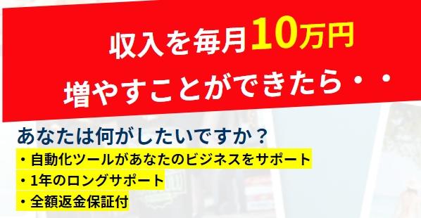 物販アカデミー Prime by 株式会社インフォプロモーションで勝利!【値引き購入特典】