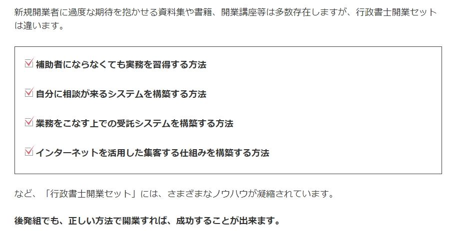 行政書士開業セット by 有限会社ほなみの特典◎レビュー