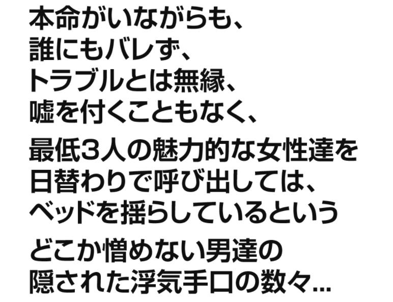 浮気革命~罪悪感ゼロのハーレム構築術~ by 小林 淳一の購入評論【再現性あり!?】