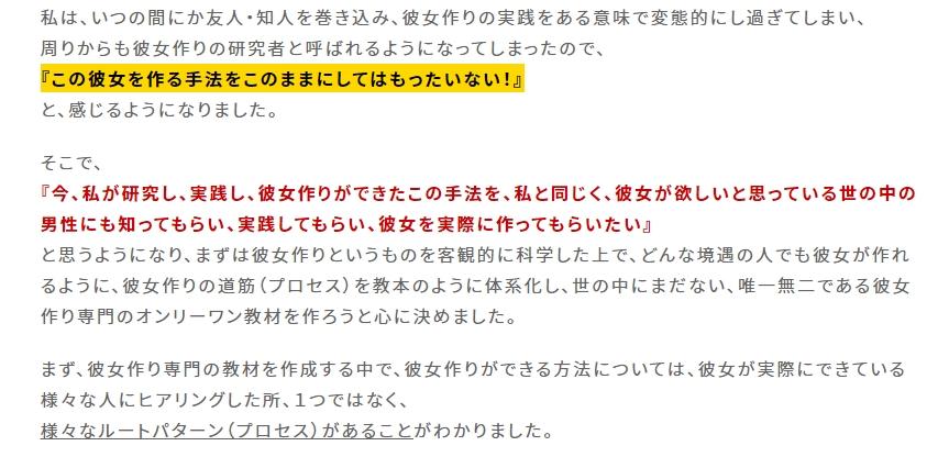 彼女ゲッター by 田邉 緯和雄の実践レビュー