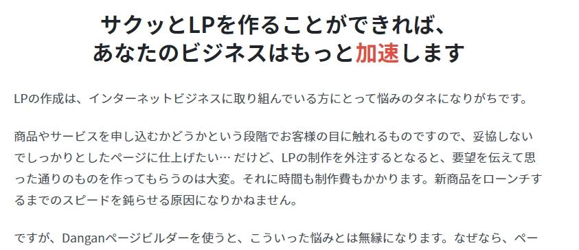 Danganページビルダー - LP作成用WordPressプラグイン by 中島 拓道のレビュー【実質キャッシュバック】