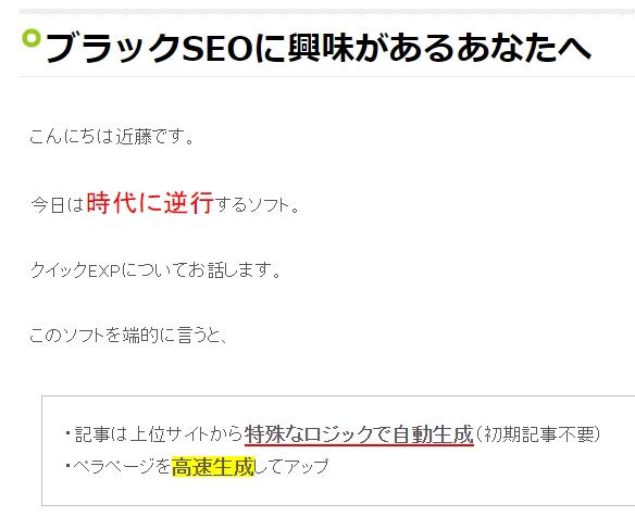 クイックexp200記事【top】 by 近藤 武の事実と評判